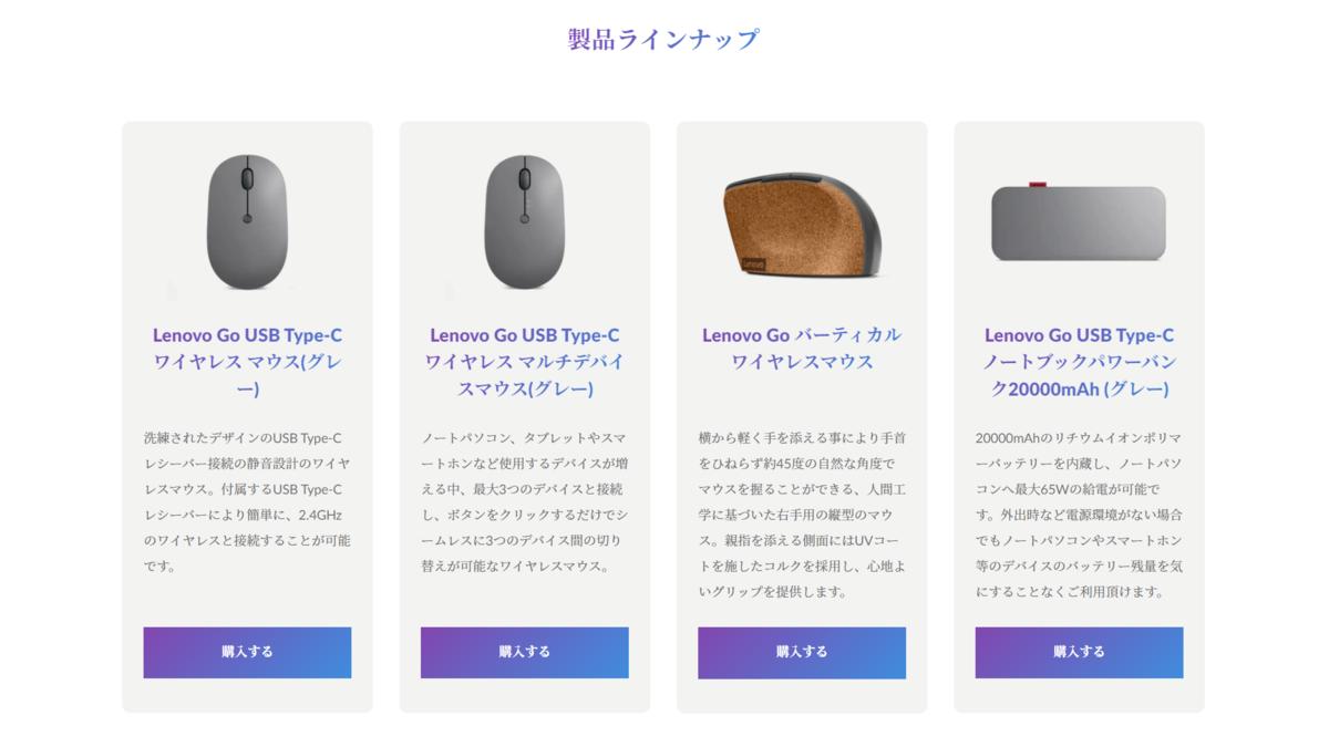 公式製品ページのスクリーンショット