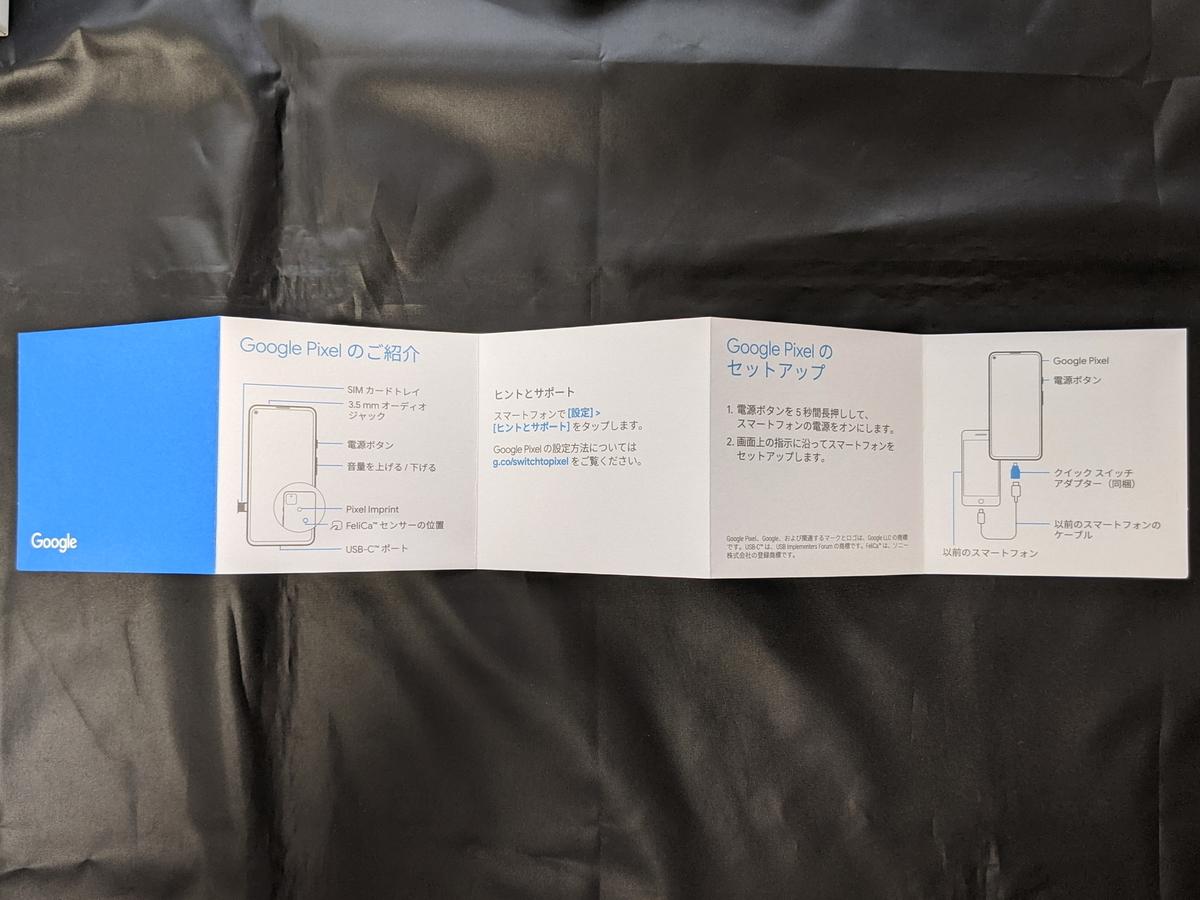 簡易セットアップガイドの日本語表記