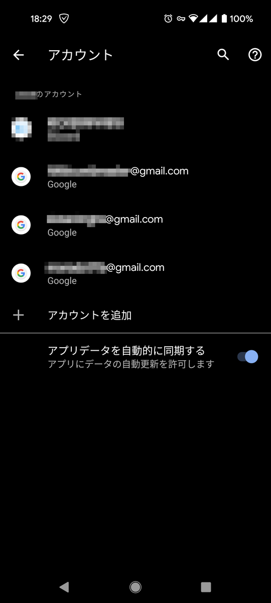 デバイスに登録されたアカウント