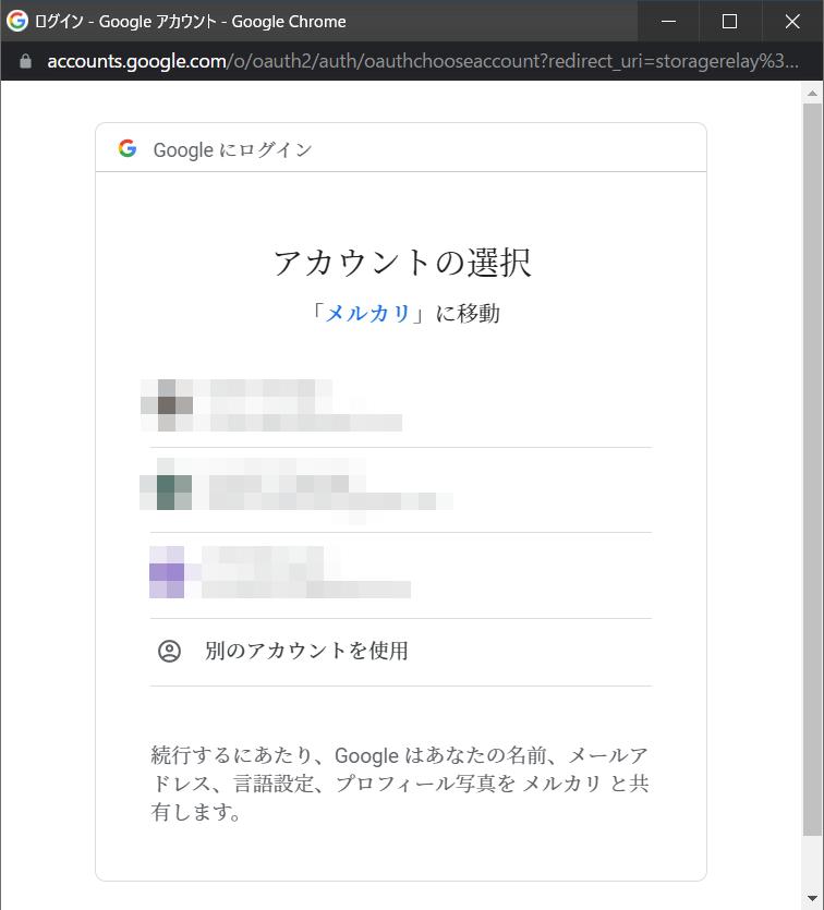 アカウントの選択画面(ブラウザ)