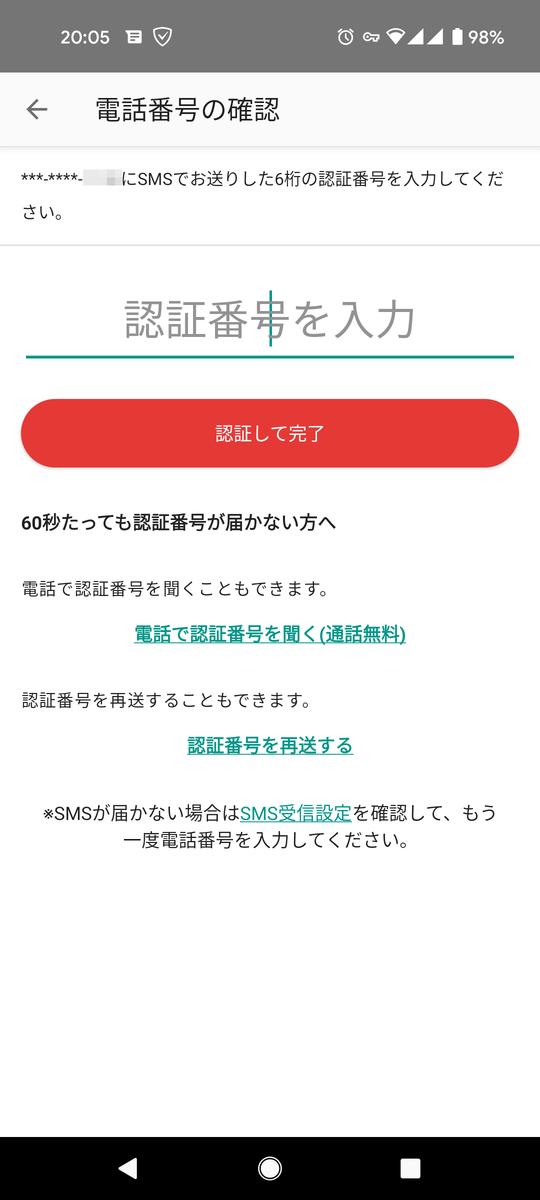 SMS認証画面(アプリ)