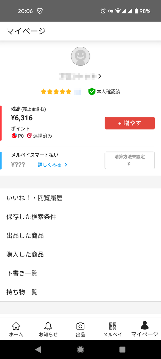 マイページ(アプリ)