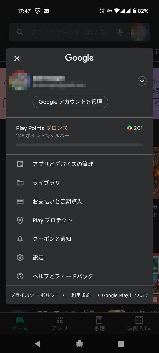ユーザーアイコンをタップ