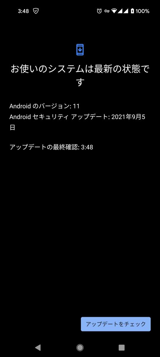 パッチレベル2021-09-05