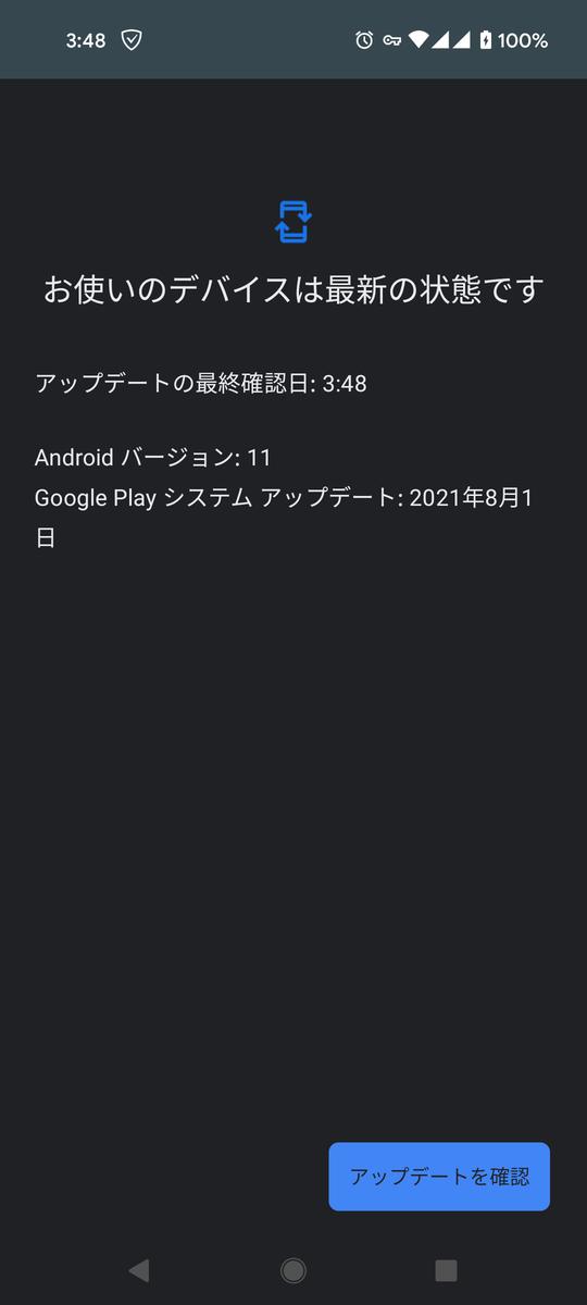 パッチレベル2021-08-01