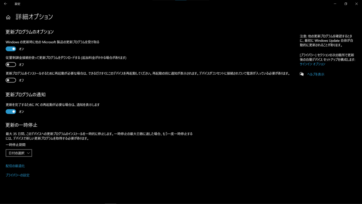 Windowsの更新時に他のMicrosoft製品の更新プログラムを受け取る