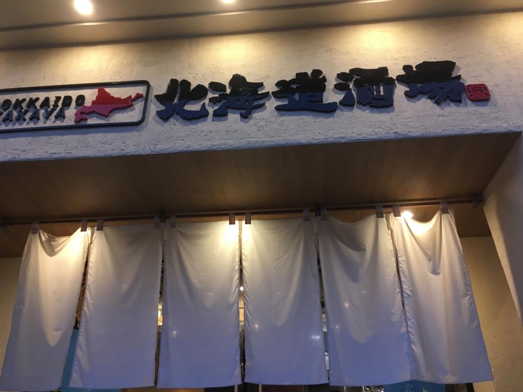 f:id:Toshibo:20170802165334j:plain