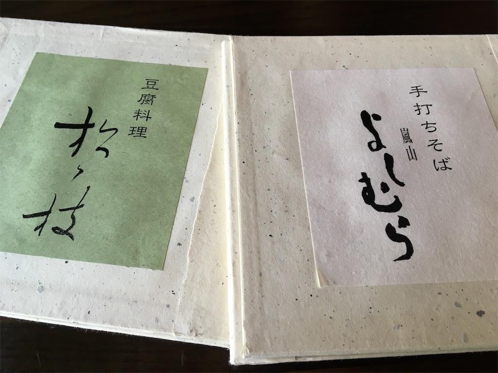 f:id:Toshibo:20171029232005j:image