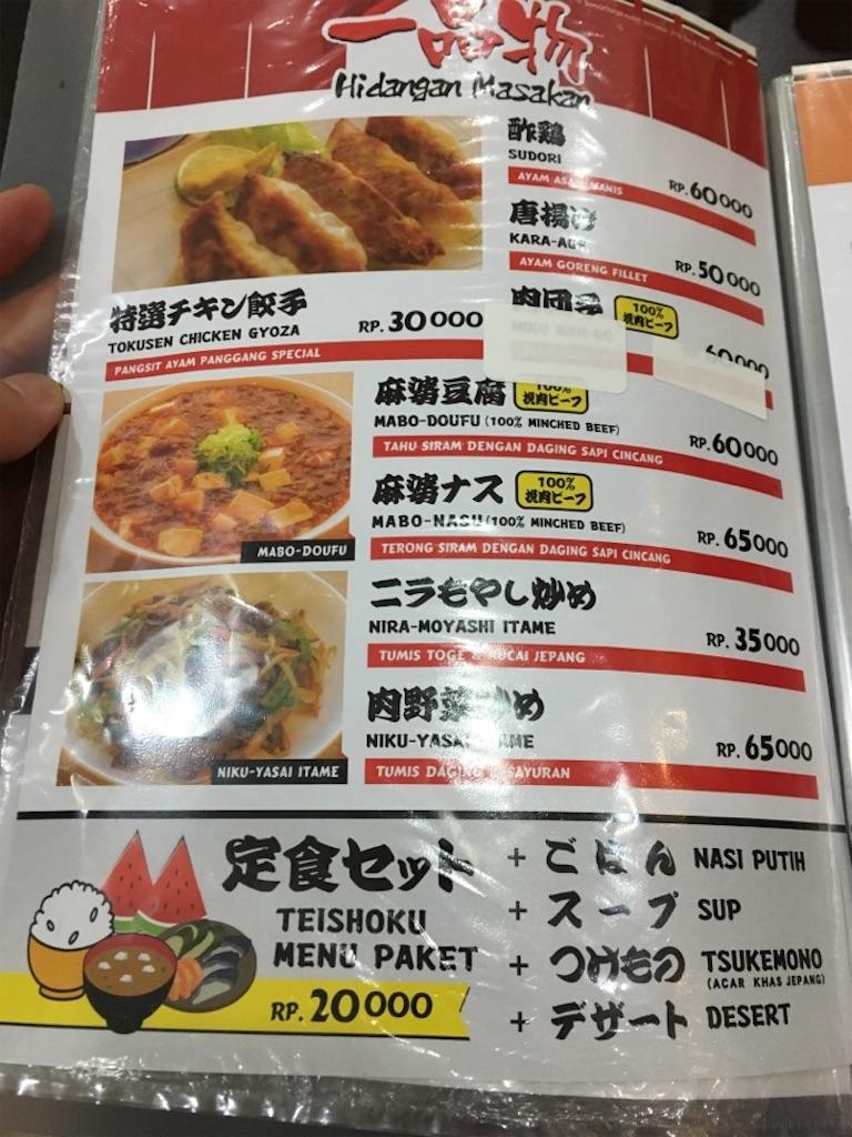 f:id:Toshibo:20171209220630j:image