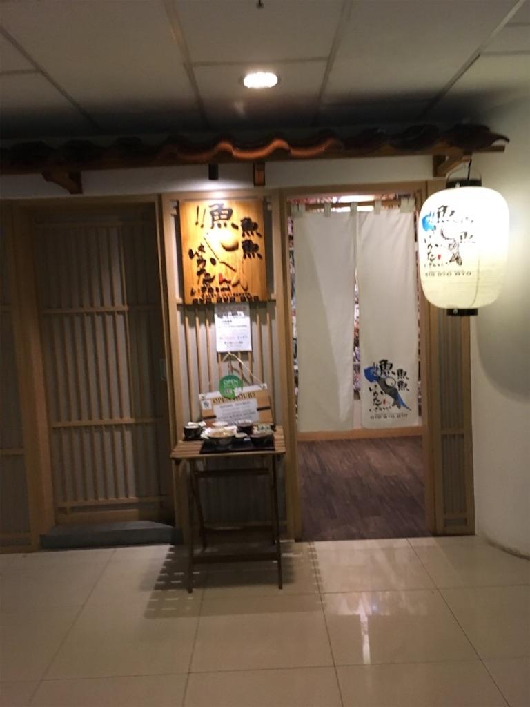 f:id:Toshibo:20181129170205j:image