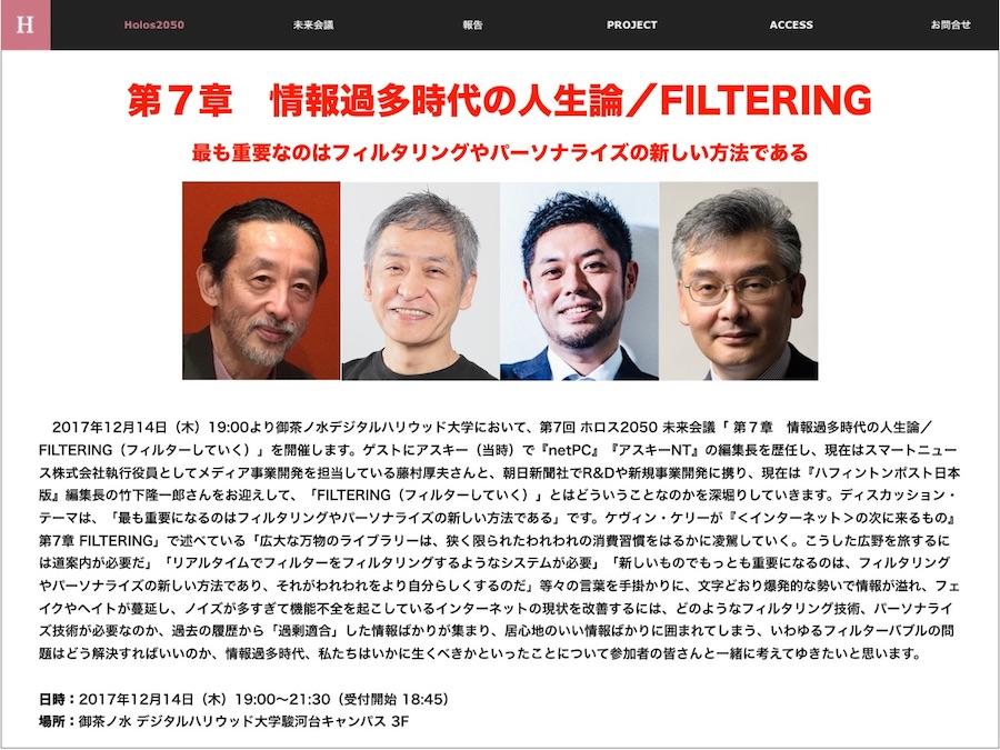 f:id:ToshihiroTakagi:20171207141612j:plain