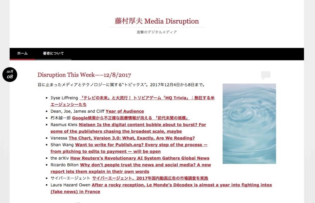 f:id:ToshihiroTakagi:20171213175113j:plain