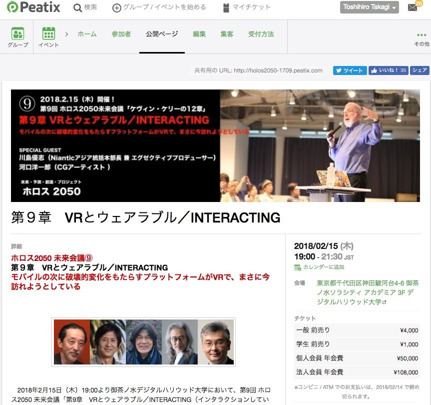 f:id:ToshihiroTakagi:20180203233914j:plain