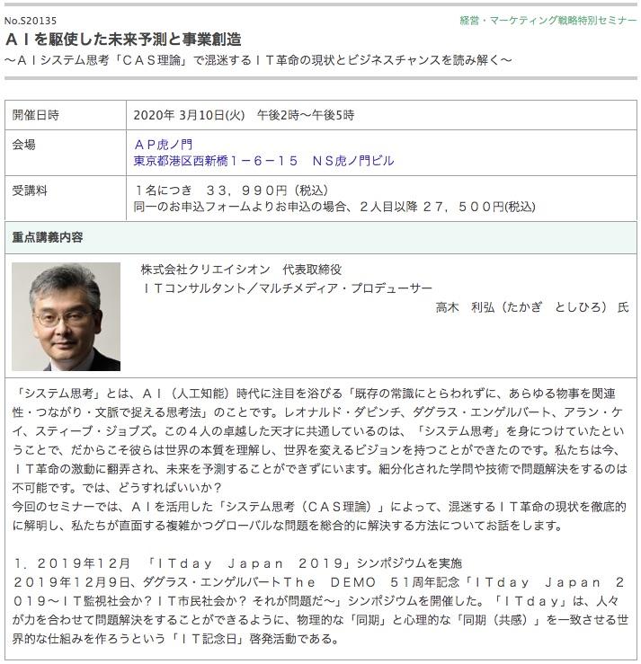 f:id:ToshihiroTakagi:20200123165746j:plain