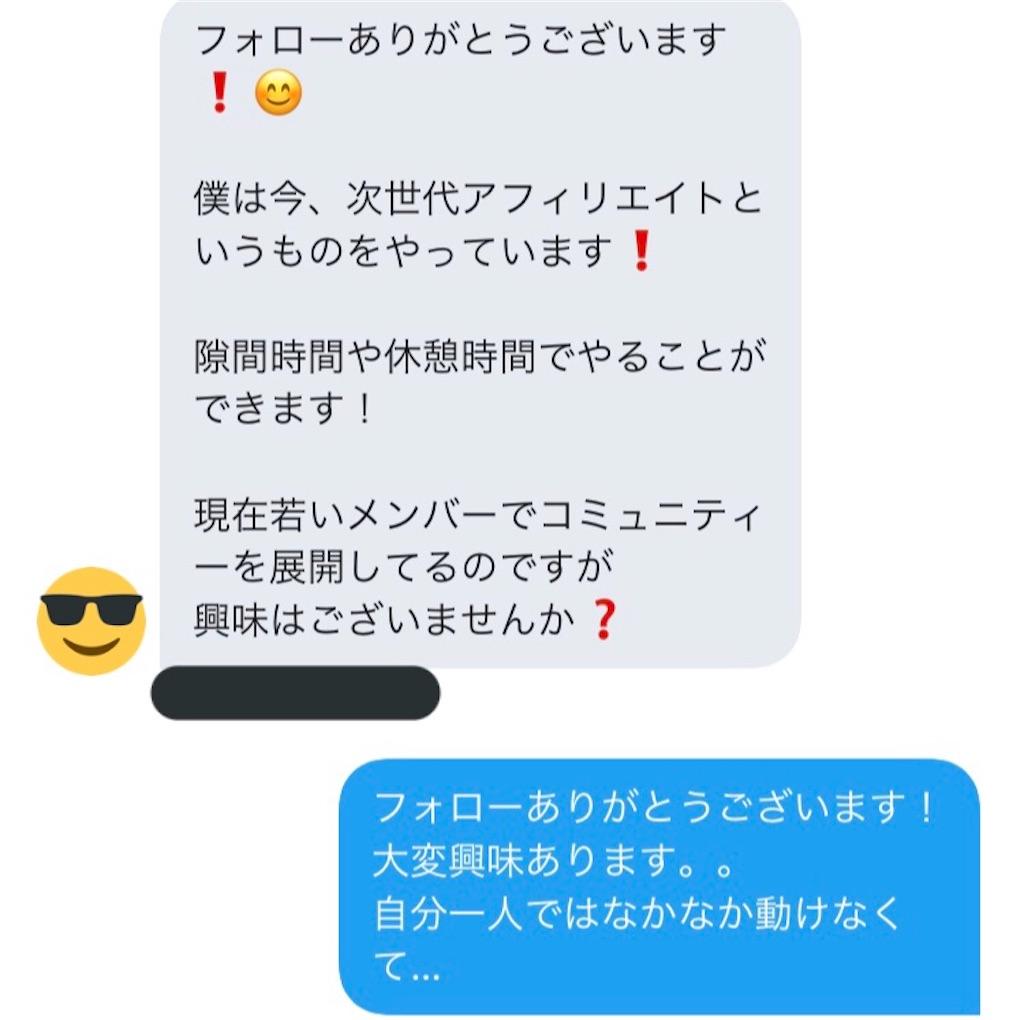 f:id:Toshiki831:20200530231022j:image