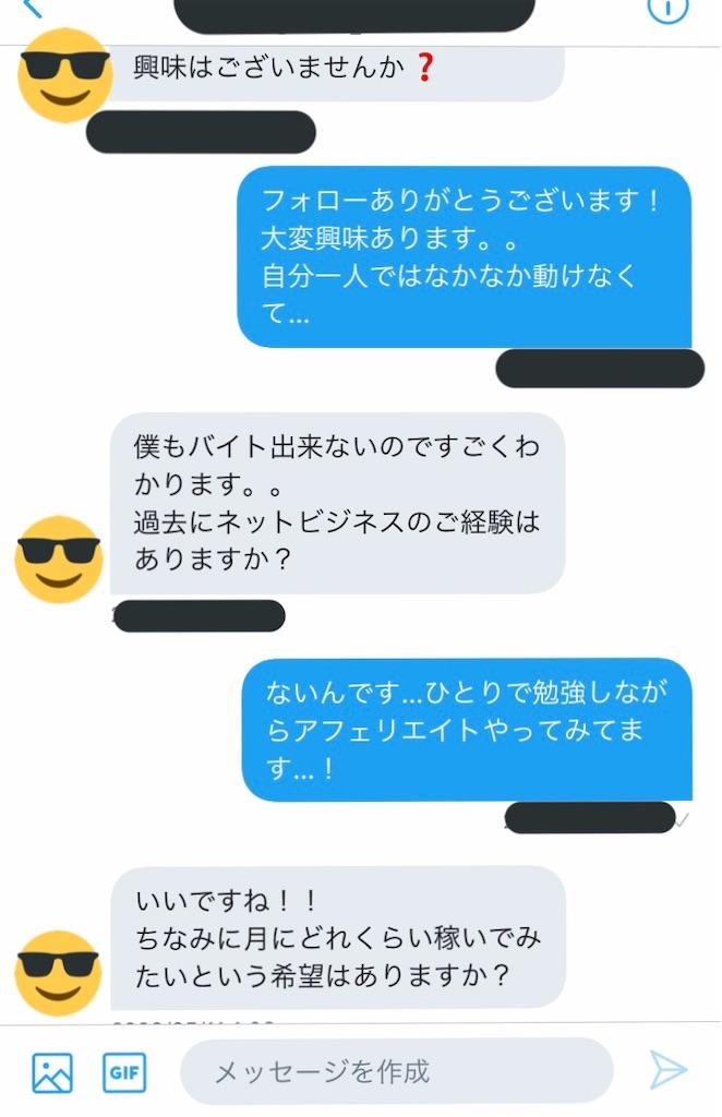 f:id:Toshiki831:20200530232540j:image