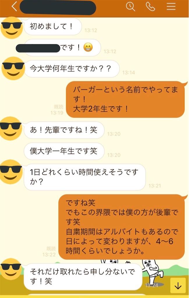 f:id:Toshiki831:20200530233244j:image