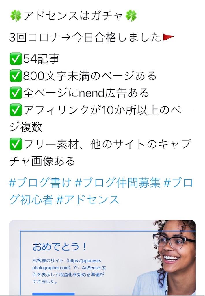 f:id:Toshiki831:20200609003910j:image