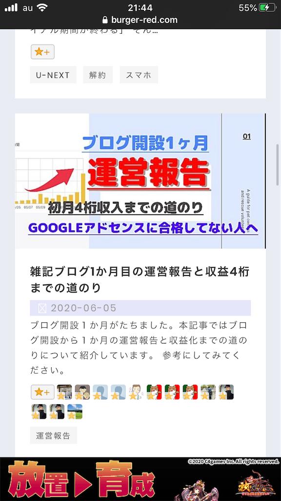 f:id:Toshiki831:20200609003959p:image