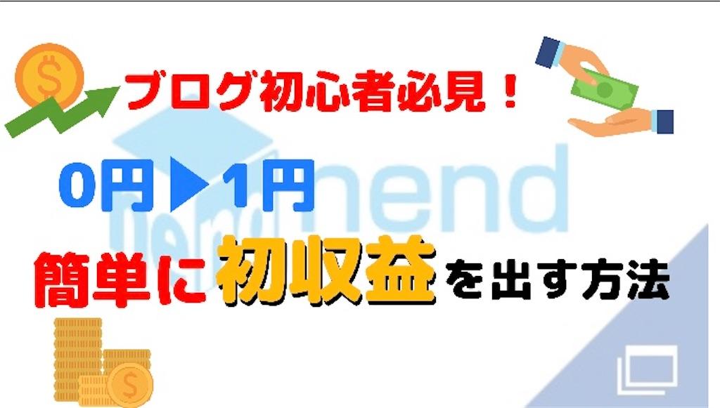 f:id:Toshiki831:20200609012910j:image