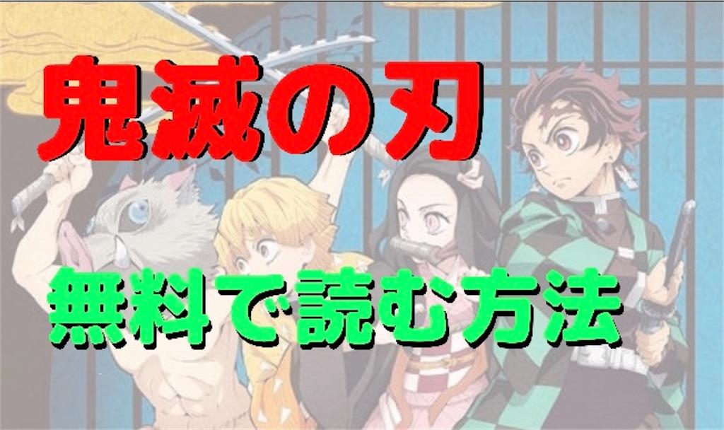 f:id:Toshiki831:20200617151530j:image
