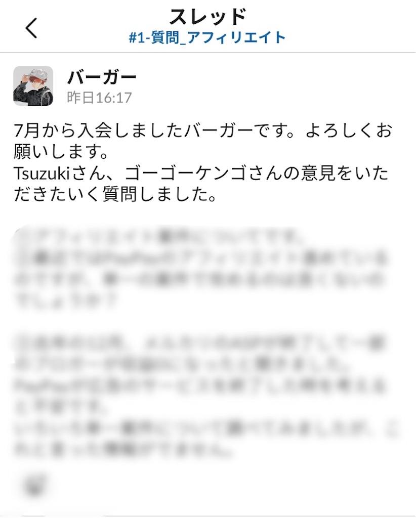 f:id:Toshiki831:20200702023701j:image