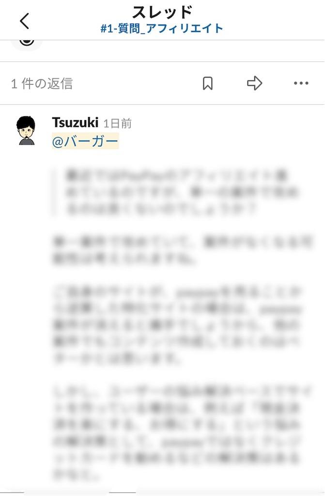 f:id:Toshiki831:20200702023707j:image