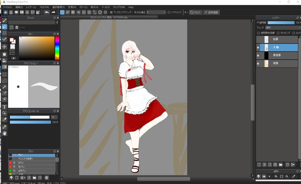 f:id:Touki241:20170807002505j:plain