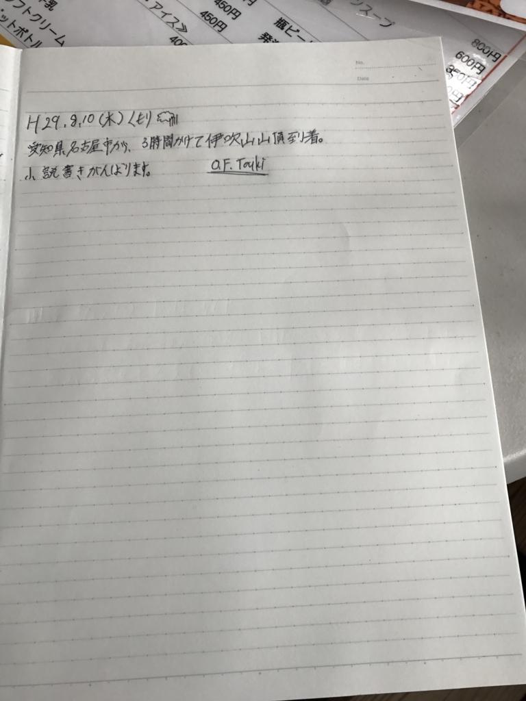 f:id:Touki241:20170811033305j:plain