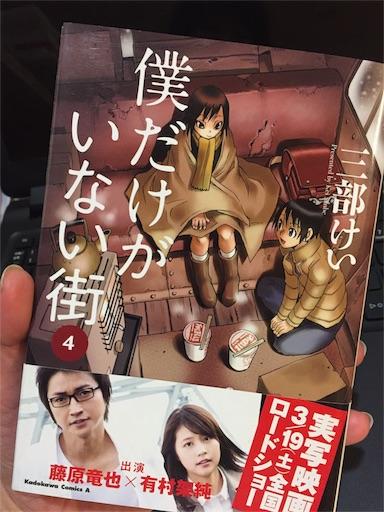 f:id:ToukoFujinomiya:20180613064344j:plain