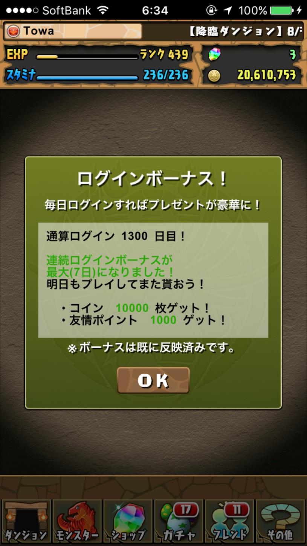 f:id:Towa1118:20160803074546p:image