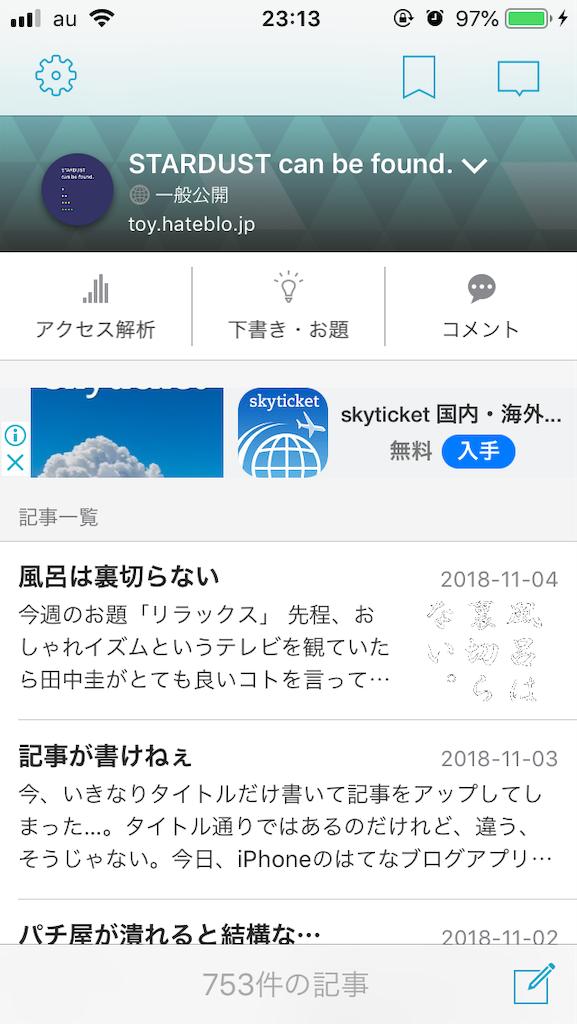 f:id:Toy4:20181105231315p:image