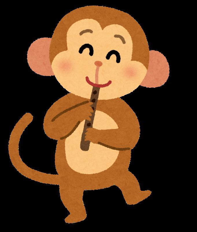 縦笛をふくお猿さん by いらすとや