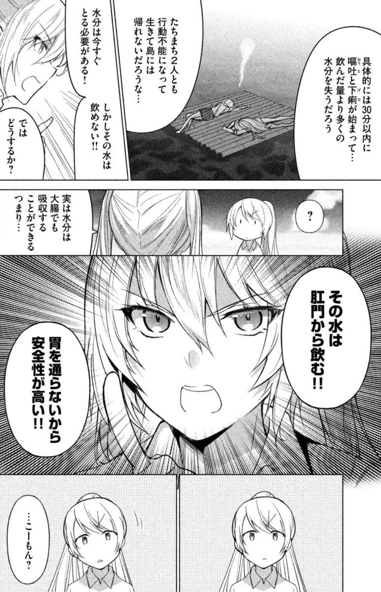 f:id:Toyoyoyo:20200728002425j:plain