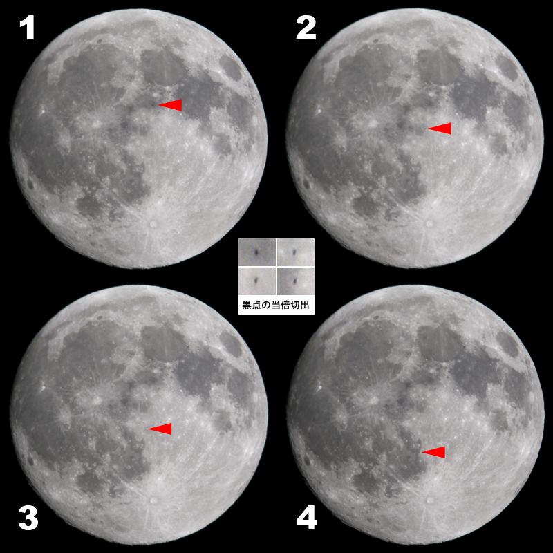 月面を縦断する黒い影(20080914中秋の名月)