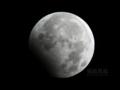 [天体]20100101元朝の部分月食