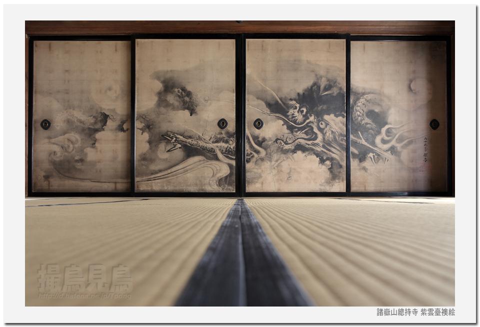 総持寺襖絵
