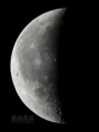 [天体]moon20130106_061050