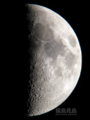 [天体]moon20130912_184303