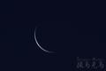 [天体]moon20190203_061141