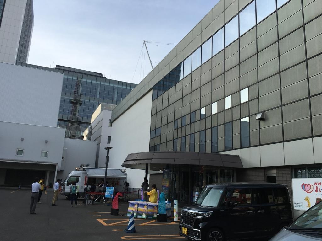 カルチャーナイト2018 NHK札幌放...