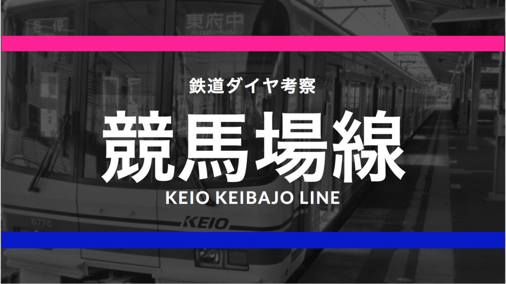 f:id:Traindiagram:20170407101836p:plain
