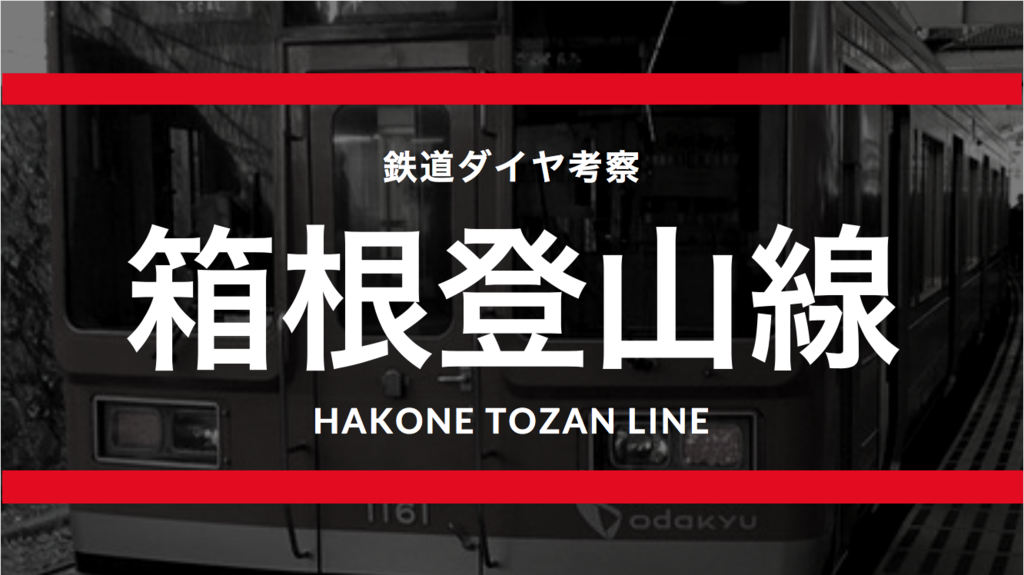 f:id:Traindiagram:20170414145032p:plain