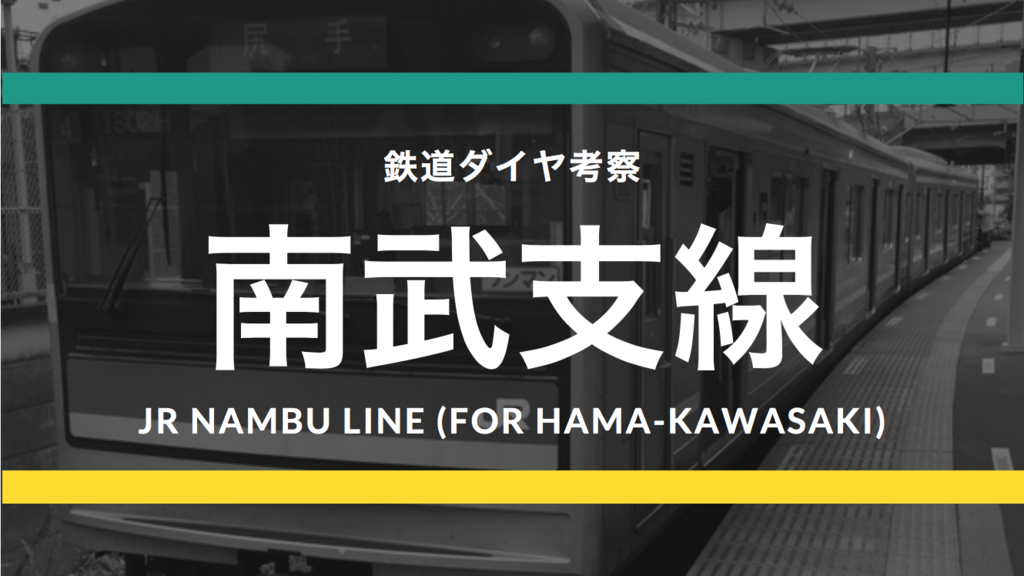 f:id:Traindiagram:20170427220140p:plain