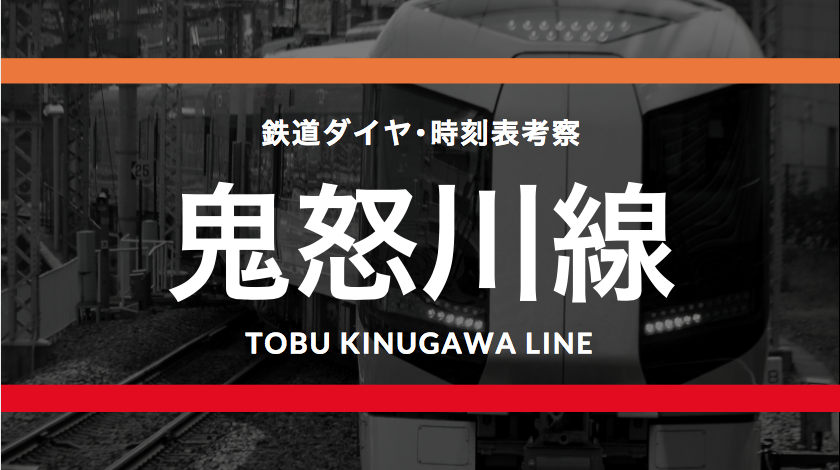f:id:Traindiagram:20170501152720p:plain