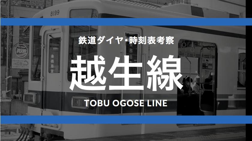 f:id:Traindiagram:20170506140638p:plain