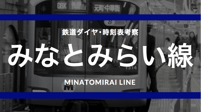 タイトル画像:横浜高速鉄道Y500系車両
