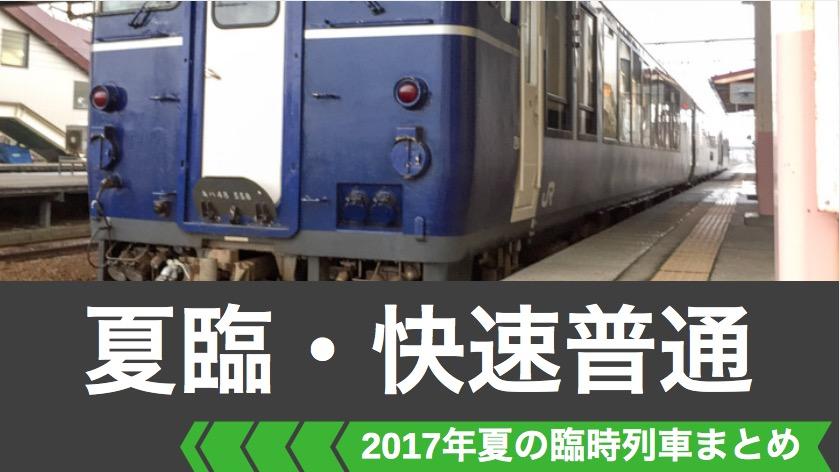 f:id:Traindiagram:20170520232208j:plain