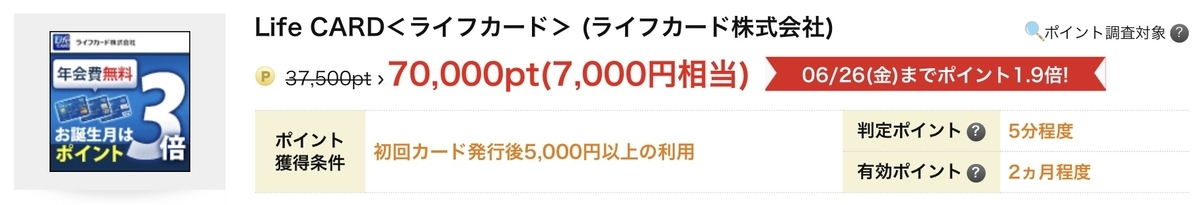 f:id:TreasureChest:20200626164012j:plain