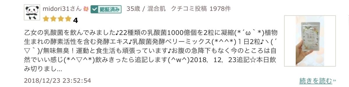 f:id:TreasureChest:20200824160441j:plain